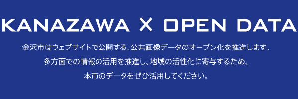 KANAZAWA X OPEN DATA